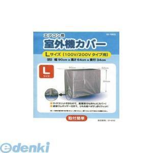 オーム電機  07-9742 エアコン室外機カバー L サイズ DZ-Y002L 079742|edenki