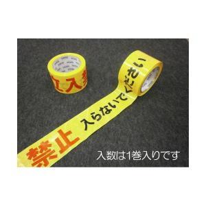 EA983DB-21 70mm/50m 標識テープ(立入禁止) EA983DB21【キャンセル不可】|edenki