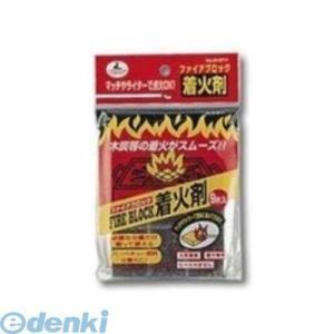 パール金属 M-6711 ファイアブロック着火剤 9片入 M6711【キャンセル不可】