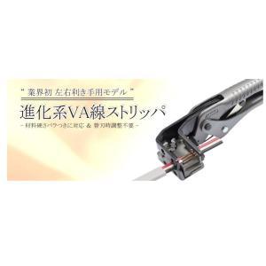 在庫 松阪鉄工所 MCC VS-R1623 VA線ストリッパ エボリューション 右利き用 VSR1623 あすつく対応|edenki|02