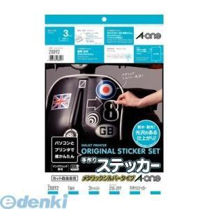 A-one エーワン 28892 手作りステッカー[インクジェット]メタリックシルバータイプ A4 1面【L2D】|edenki