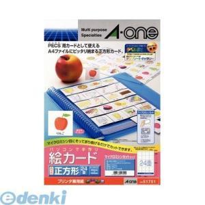 A-one エーワン 51751 パソコンで手作り絵カード 正方形 24面 edenki
