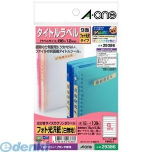 A-one エーワン 29386 はがきサイズのプリンタラベル タイトルラベル 9面|edenki