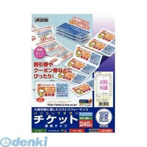 A-one エーワン 51469 パソコンで手...の関連商品9