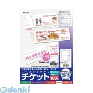 A-one エーワン 51474 パソコンで手作りチケット 8面半券付 ホワイト edenki