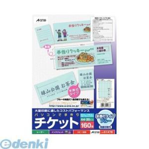 A-one エーワン 51476 パソコンで手...の関連商品9