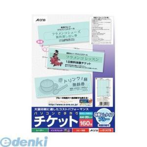 A-one(エーワン) [51479] パソコンで手作りチケット 8面 ブルー 4906186514798 edenki