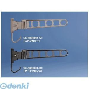 神栄ホームクリエイト(旧新協和) SK-500BMK-BC バルコニー物干金物(横収納型) 【1本入】 SK500BMKBC|edenki