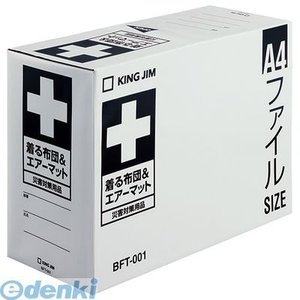 在庫 キングジム KING JIM BFT-001 着る布団&エア−マット【1セット】 あすつく対応 edenki