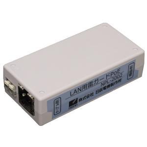 【個数:1個】日辰電機製作所  NPL-2002 LAN用雷ガード 放流タイプPoE NPL2002|edenki