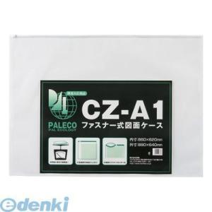 在庫 西敬  CZ-A1 図面ケースファスナー付【1枚】 CZA1 あすつく対応|edenki