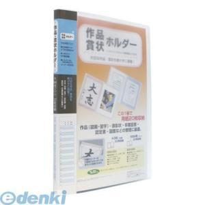 セキセイ  SSS-200-10 ブルー 賞状ホルダー 大B4 ブルー SSS20010ブルー【AKB】