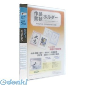 セキセイ  SSS-230-10 ブルー 賞状ホルダー A3 ブルー SSS23010ブルー【AKB】