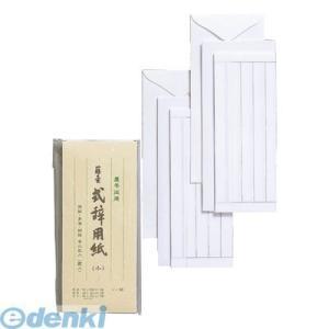 マルアイ シシ-16 式辞用紙 小 罫入 シシ16