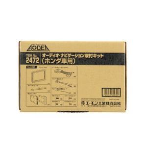 エーモン工業 [H2472] オーディオ・ナビゲーション取付キット(ホンダ車用)|edenki