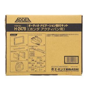 エーモン工業  H2479 オーディオ・ナビゲーション取付キット(ホンダ アクティバン用)|edenki
