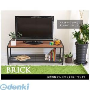 住まいスタイル  PR-TV1130BRN 直送 代引不可・他メーカー同梱不可 天然木製テレビラック(ローラック) PRTV1130BRN|edenki