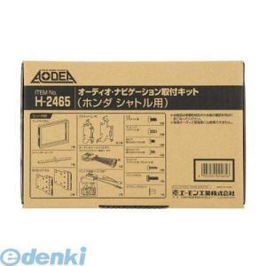 エーモン工業  H-2465 オーディオ・ナビゲーション取付キット(ホンダ シャトル用) H2465|edenki