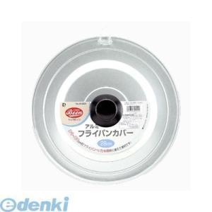 パール金属  H-5501 クックビーン アルミフライパンカバー24〜28cm用 H5501【キャン...