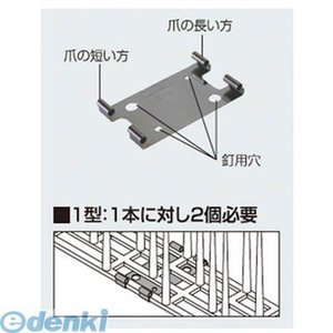 コーユー 25400021 鳥防止マット バードレスマット1型用止め金具 C−1