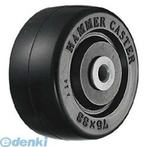 ハンマーキャスター  445GR75 75mmゴム車輪【キャンセル不可】|edenki