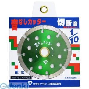 4562162620077 大宝ダイヤモンド 音なしカッター 【セグメントタイプ】 105mm|edenki
