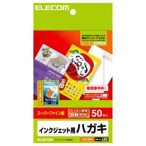 ELECOM エレコム EJH-SH50 スーパーハイグレードハガキ EJHSH50
