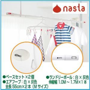 ナスタ NASTA KS-NRP020-MM-WGR-2+KS-NRP003-17P-GR-1 室内物干しセット エアフープMサイズ2本+ランドリーポール1本 KSNRP020MMWGR2+KSNRP00317PGR1|edenki