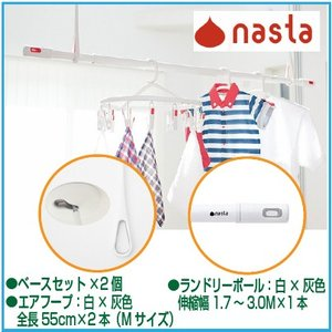 ナスタ NASTA KS-NRP020-MM-WGR-2+KS-NRP003-30P-GR-1 直送 代引不可・他メーカー同梱不可 室内物干しセット エアフープMサイズ2本+ランドリーポール1本|edenki
