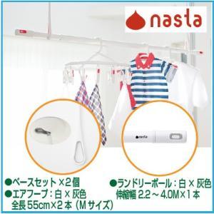 ナスタ NASTA KS-NRP020-MM-WGR-2+KS-NRP003-40P-GR-1 室内物干しセット エアフープMサイズ2本+ランドリーポール1本 KSNRP020MMWGR2+KSNRP00340PGR1|edenki