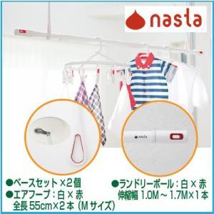 ナスタ NASTA KS-NRP020-MM-WR-2+KS-NRP003-17P-R-1 室内物干しセット エアフープMサイズ2本+ランドリーポール1本 KSNRP020MMWR2+KSNRP00317PR1|edenki