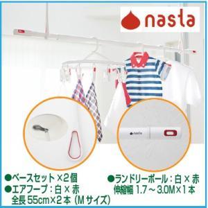 ナスタ NASTA KS-NRP020-MM-WR-2+KS-NRP003-30P-R-1 直送 代引不可・他メーカー同梱不可 室内物干しセット エアフープMサイズ2本+ランドリーポール1本|edenki