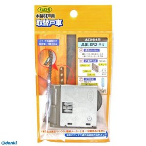 家研販売 KAKEN SR2-Y4 (PP)木製引戸用 調整戸車 SR2型 SR2Y4|edenki