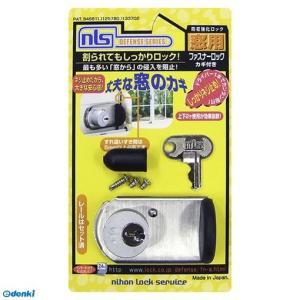 日本ロックサービス  FN469 防犯強化ロック 窓用 ファスナーロック 鍵付 シルバー|edenki