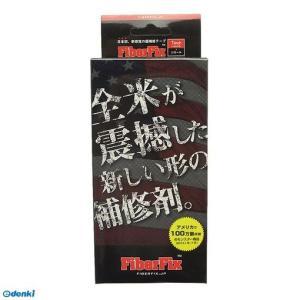 グランデ  GON-FW1 全米が震撼した補修テープ FiberFix 黒 幅2.5cmX長さ100cm GONFW1