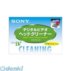 ソニー  DVM4CLD2 ミニDV用クリーニングカセット(乾式)|edenki