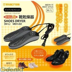 【個数:1個】マクロス  MEH-22 直送 代引不可・他メーカー同梱不可  温暖式靴乾燥機M〜L MEH22|edenki