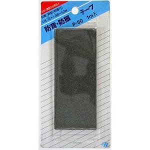 東京防音  P-50 防音・防振テープ 純鉛 4953237200032