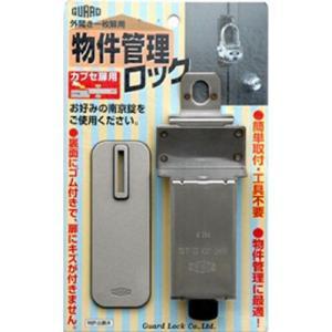 ●カブセ扉向け、外開き一枚扉 物件管理ロックです。 ●簡単取付工具不要!物件管理に最適!(外開き一枚...