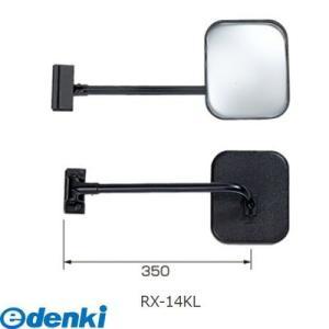 信栄物産  RX-14KL リア用アンダーミラー挟み込みタイプ【オートアクセサリ【自動車部品】】 RX14KL|edenki