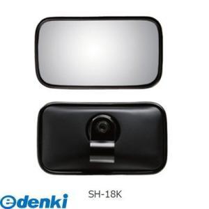 信栄物産  SH-18K サイド直付けミラー【サイド補助ミラー】【オートアクセサリ【自動車部品】】 SH18K|edenki