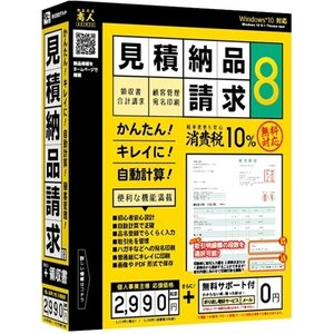 DE-403 直送 代引不可・他メーカー同梱不可 デネット 見積・納品・請求8【キャンセル不可】|edenki