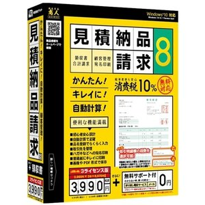 DE-404 直送 代引不可・他メーカー同梱不可 デネット 見積・納品・請求8 3ライセンス版【キャンセル不可】|edenki