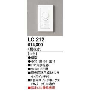 オーデリック ODELIC LC212 調光器|edenki