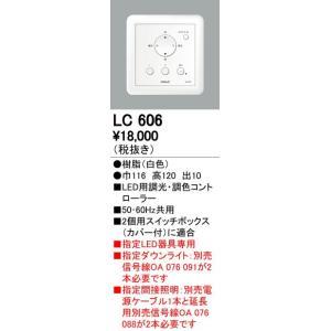 オーデリック ODELIC LC606 調光器|edenki