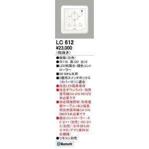 オーデリック ODELIC LC612 調光器|edenki