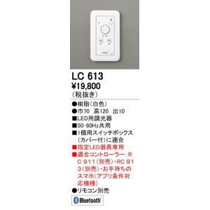 オーデリック ODELIC LC613 調光器|edenki