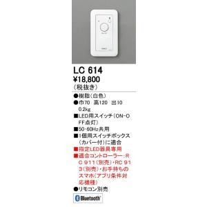 オーデリック ODELIC LC614 調光器|edenki