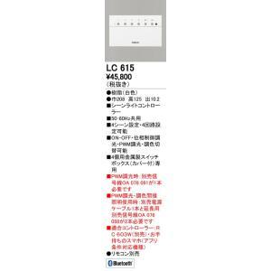 オーデリック ODELIC LC615 調光器|edenki