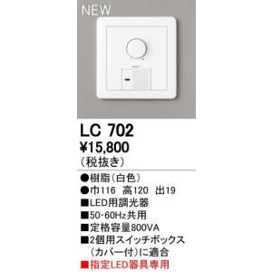 オーデリック ODELIC LC702 調光器|edenki